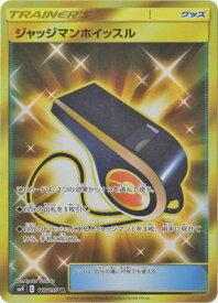 ポケモンカードゲーム PK-SM9-117 ジャッジマンホイッスル UR