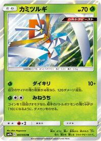 ポケモンカードゲーム PK-SM9b-007 カミツルギ R