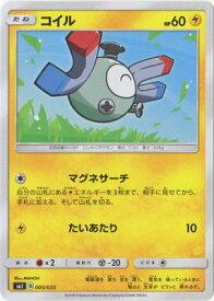 ポケモンカードゲーム/PK-SMJ-005 コイル