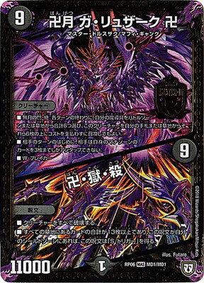 デュエルマスターズ新6弾/DMRP-06/MD1/MDS/卍月 ガ・リュザーク 卍/卍・獄・殺