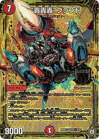 """デュエルマスターズ 新6弾 DMRP-06 M1 秘2 SS """"轟轟轟""""ブランド 「双極篇 第2弾 逆襲のギャラクシー 卍・獄・殺!!」"""