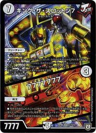デュエルマスターズ 新6弾 DMRP-06 S1 SR キング・ザ・スロットン7/7777777 「双極篇 第2弾 逆襲のギャラクシー 卍・獄・殺!!」