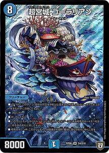 デュエルマスターズ 新6弾 DMRP-06 S4 SR 超宮城 コーラリアン 「双極篇 第2弾 逆襲のギャラクシー 卍・獄・殺!!」