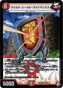 デュエルマスターズ 新6弾 DMRP-06 8 VR ワイルド・シールド・クライマックス 「双極篇 第2弾 逆襲のギャラクシー 卍・獄・殺!!」
