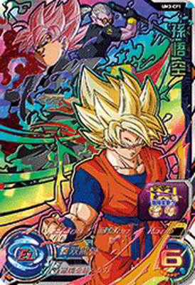 スーパードラゴンボールヒーローズUM3弾/UM3-CP1 孫悟空 CP