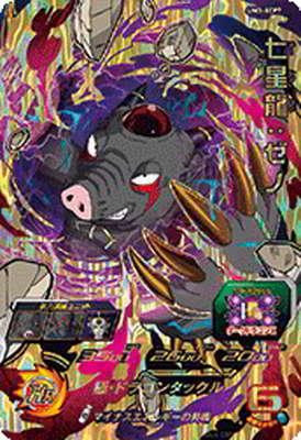 スーパードラゴンボールヒーローズ/UM3-XCP7 七星龍:ゼノ XCP