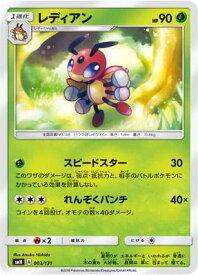 ポケモンカードゲーム PK-SMH-003 レディアン