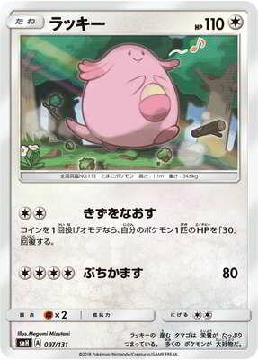 ポケモンカードゲーム/PK-SMH-097 ラッキー