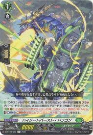 ヴァンガード D-BT03/052 ハイレートバースト・ドラゴン R