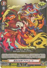ヴァンガード D-TTD03/010 真炎の女神 アグナムート