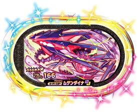 ポケモンメザスタ 4弾 4-002 ムゲンダイナ [☆6]