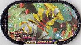ポケモンメザスタ 4弾 4-005 ギラティナ [☆6]