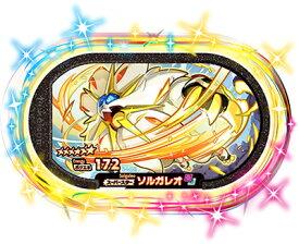 ポケモンメザスタ 2-1-001 ソルガレオ [☆6]