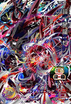 スーパードラゴンボールヒーローズ/UM4-SEC2 超一星龍:ゼノ UR