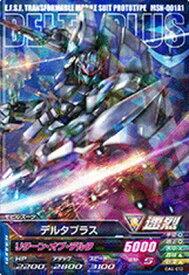 ガンダムトライエイジ OA4-012 デルタプラス R