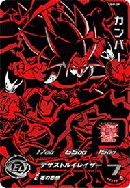 スーパードラゴンボールヒーローズ/UMP-29 カンバー