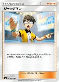 ポケモンカードゲーム PK-SMI-032 ジャッジマン