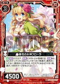 Z/X ゼクス 【パラレル】ZP01-001 春花の女神フローラ PR ゼクプレ!