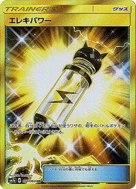 ポケモンカードゲーム PK-SM7A-071 エレキパワー UR