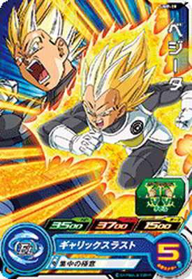 スーパードラゴンボールヒーローズ/UMP-19 ベジータ【箔なし】
