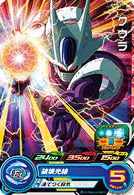 スーパードラゴンボールヒーローズ/UMP-27 クウラ【箔なし】