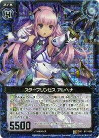Z/X ゼクス 【パラレル】B11-029 スタープリンセス アルヘナ UC 第11弾 神子達の戦場
