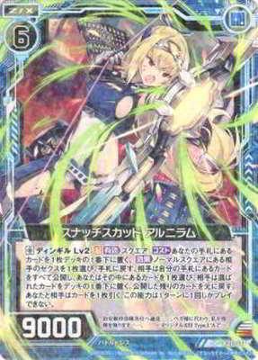 Z/X-ゼクス-/B21-037 スナッチスカッド アルニラム R