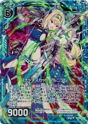 Z/X-ゼクス-/【パラレル】B21-037 スナッチスカッド アルニラム R