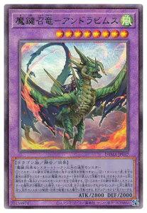 遊戯王 第11期 05弾 DAMA-JP037 魔鍵召竜−アンドラビムス【アルティメットレア】