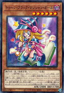 遊戯王 第11期 PGB1-JP021 トゥーン・ブラック・マジシャン・ガール【ミレニアムレア】