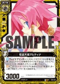 Z/X-ゼクス-/【パラレル】E04-021 怪盗天使アルティナ R