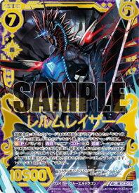 Z/X-ゼクス-/E09-065 闇冥竜醒レルムレイザー DR