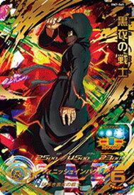 スーパードラゴンボールヒーローズ BM7-065 黒衣の戦士 UR