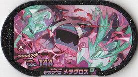 ポケモンメザスタ 3弾 3-009 メタグロス [☆6]