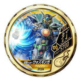 仮面ライダー ブットバソウル DISC-SP208 仮面ライダーウォズギンガ ファイナリー R6