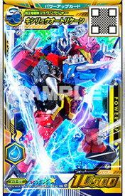 スーパー戦隊データカードダス リュウソウジャー RY1-002 キシリュウオートリケーン ★4