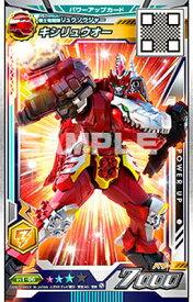 スーパー戦隊データカードダス リュウソウジャー RY1-006 キシリュウオー ★3
