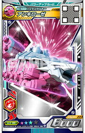 スーパー戦隊データカードダス リュウソウジャー RY1-009 アンキローゼ ★3