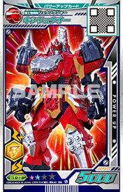スーパー戦隊データカードダス リュウソウジャー RY1-022 キシリュウオー ★2
