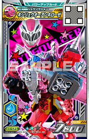 スーパー戦隊データカードダス リュウソウジャー RY1-CP3 キシリュウオーアンキローゼ ★3