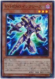 遊戯王/第10期/CP19-JP007 V・HERO インクリース【スーパーレア】