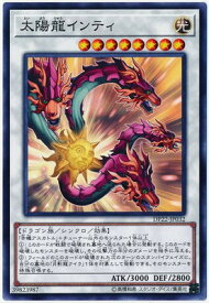 遊戯王 第10期 DP22-JP032 太陽龍インティ