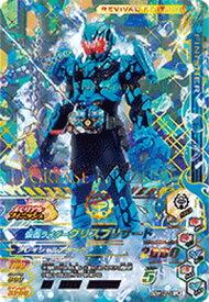 ガンバライジング 50th-071 仮面ライダーグリスブリザード LR