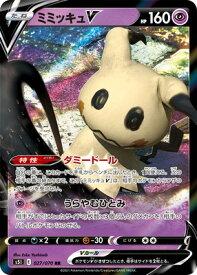 ポケモンカードゲーム PK-S5I-027 ミミッキュV RR