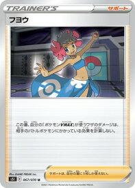 ポケモンカードゲーム PK-S5I-067 フヨウ U