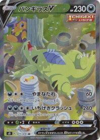 ポケモンカードゲーム PK-S5I-077 バンギラスV SR