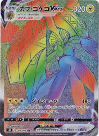ポケモンカードゲーム PK-S5I-083 カプ・コケコVMAX HR