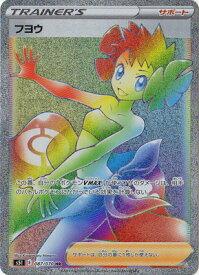 ポケモンカードゲーム PK-S5I-087 フヨウ HR