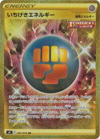 ポケモンカードゲーム PK-S5I-091 いちげきエネルギー UR