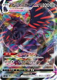 ポケモンカードゲーム PK-S5R-056 アーマーガアVMAX RRR